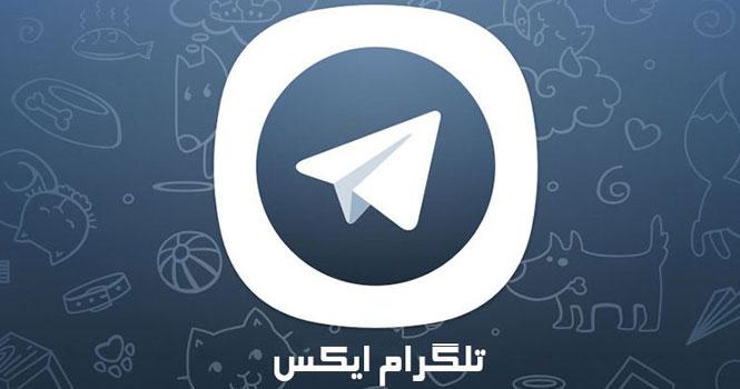 حذف تلگرام ایکس از گوگل پلی؛ علت چیست؟
