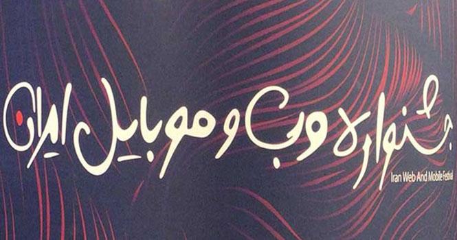 گزارش روز دوم و اختتامیه جشنواره وب و موبایل ایران؛ 27 بهمن 96