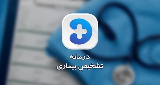 بررسی اپلیکیشن درمانه ؛ هر آنچه که باید در مورد اپلیکیشن پزشکی درمانه بدانید