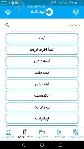 لیست بیماریها