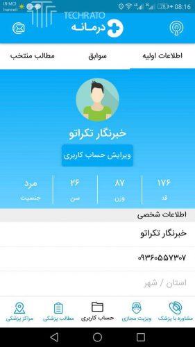 پروفایل کاربر اپلیکیشن درمانه