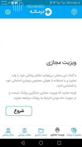 ویزیت مجازی اپلیکیشن درمانه