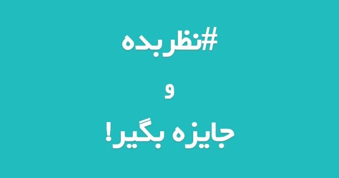 در کمپین #نظربده، نظر بده و جایزه بگیر!
