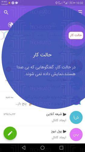 حالت کار در پیام رسان گپ