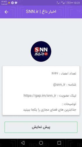 پیش نمایش اطلاعات کانال
