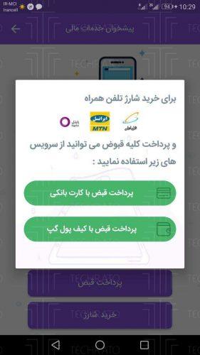 خرید شارژ در پیام رسان گپ