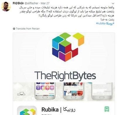 نمونهای از توییتهای انجام شده درخصوص کپی لوگوی Rubika از The Right Bytes