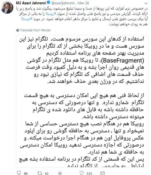 توییت آذری جهرمی، وزیر ارتباطات و فناوری اطلاعات
