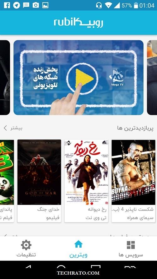"""در صفحه """"ویترین"""" نیز میتوانید برنامهها و بخشهای برگزیده از هر بخش را (مثل موسیقی، فیلم و سریال، دورههای آموزشی و غیره) در یک صفحه مشاهده کنید."""