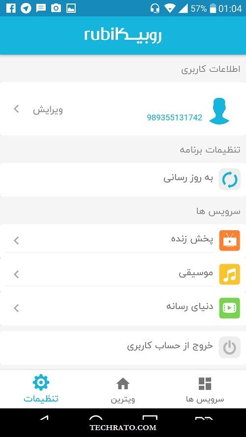 """در صفحه """"تنظیمات"""" نیز میتوانید نام و نام خانوادگی خود را وارد کرده، از بهروزرسانیهای جدید اپلیکیشن مطلع شده و از حساب کاربری خود خارج شوید. همچنین در بخش سرویسها با کلیک روی هر گزینه، به همان بخش هدایت خواهید شد."""