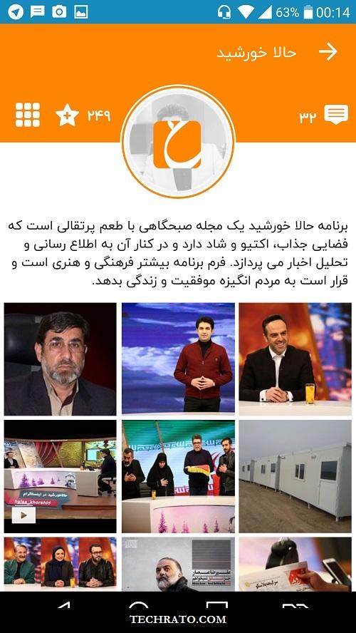 صفحه مربوط به برنامه تلویزیونی حالا خورشید