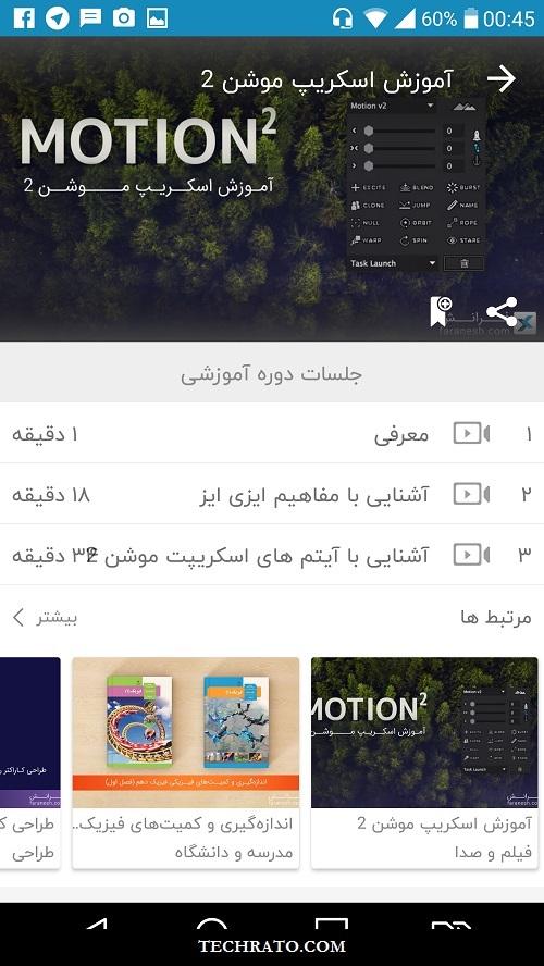 صفحه مخصوص به محتواهای آموزشی