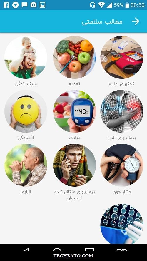 دنیای سلامت