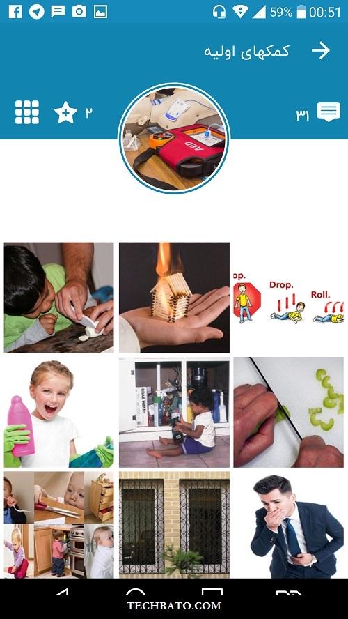 صفحه مخصوص به محتواهای سلامت و تندرستی