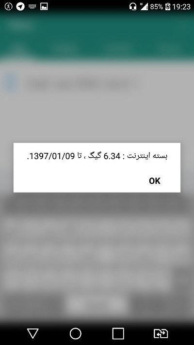 مقدار اینترنت باقی مانده ایرانسل
