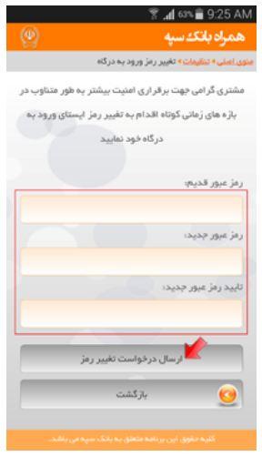 راهنمای استفاده از نرم افزار همراه بانک سپه و تغییر رمز ورود به درگاه