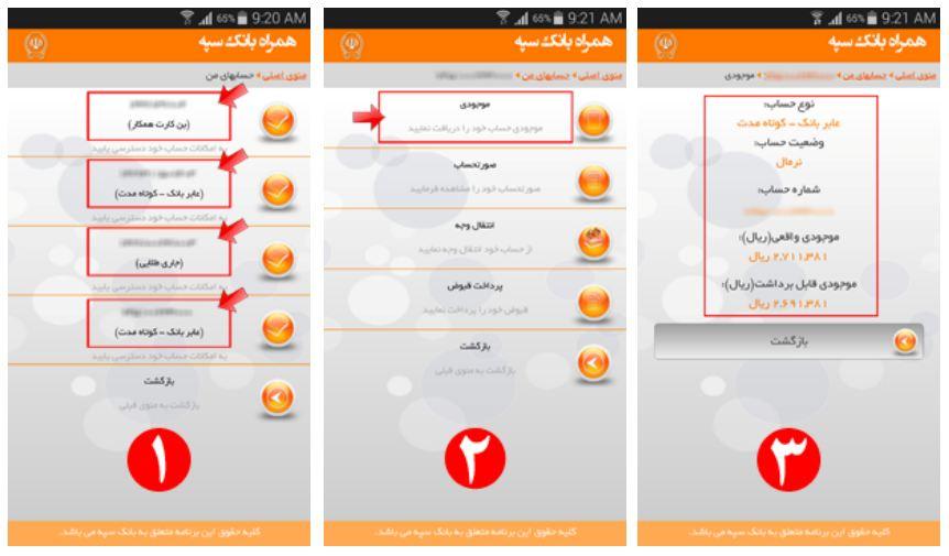 راهنمای استفاده از نرم افزار همراه بانک سپه و موجودی