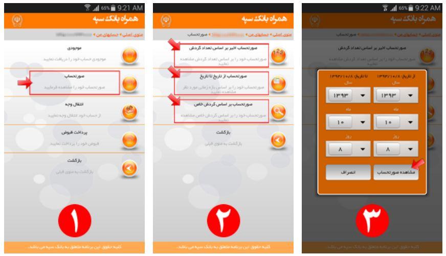 راهنمای استفاده از نرم افزار همراه بانک سپه و دریافت صورتحساب تاریخ تا تاریخ 2