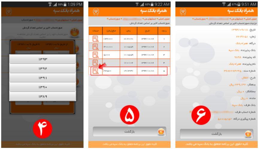 راهنمای استفاده از نرم افزار همراه بانک سپه و دریافت صورتحساب تاریخ تا تاریخ 3