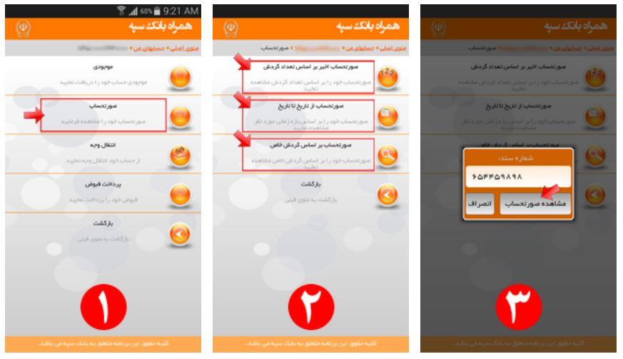 راهنمای استفاده از نرم افزار همراه بانک سپه و دریافت صورتحساب گردش خاص