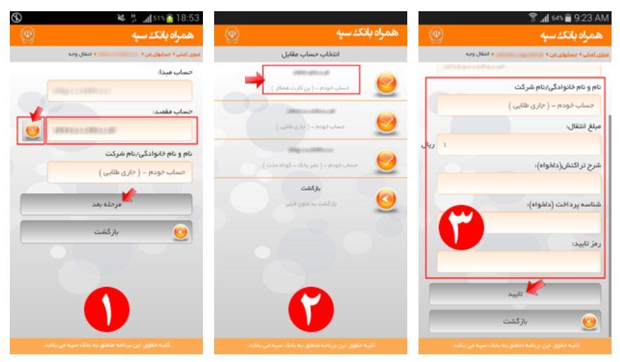 راهنمای استفاده از نرم افزار همراه بانک سپه و انتقال وجه