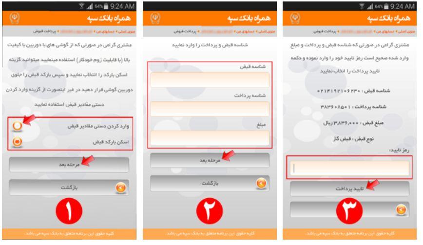 راهنمای استفاده از نرم افزار همراه بانک سپه و پرداخت قبض