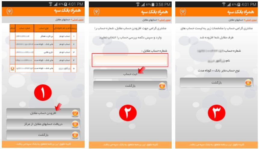 راهنمای استفاده از نرم افزار همراه بانک سپه و حساب های متقابل