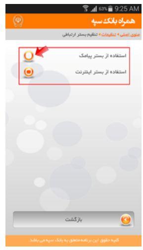 راهنمای استفاده از نرم افزار همراه بانک سپه و بستر ارتباطی