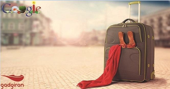تجهیزات مورد نیاز برای سفری خاطرهانگیز ؛ برای نوروزی بهتر، مجهز سفر کنید
