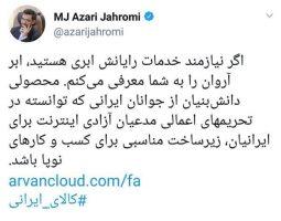 <strong>حمایت وزیر</strong> ارتباطات از محصول دانش بنیان ایرانی