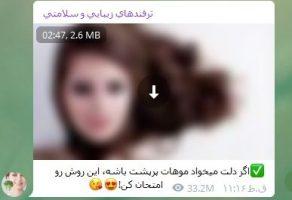 داشتن موی پرپشت  پربازدیدترین پست های تلگرام ایرانی