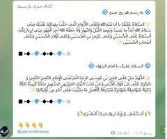 ذکر هر روز صبح پربازدیدترین پست های تلگرام ایرانی