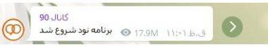 برنامه نود  پربازدیدترین پست های تلگرام ایرانی