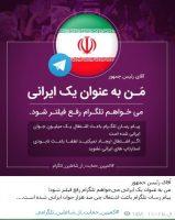 رفع فیلتر تلگرام  پربازدیدترین پست های تلگرام ایرانی
