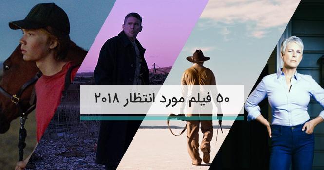 بهترین فیلم های 2018 که انتظار زیادی برای تماشای آن داریم