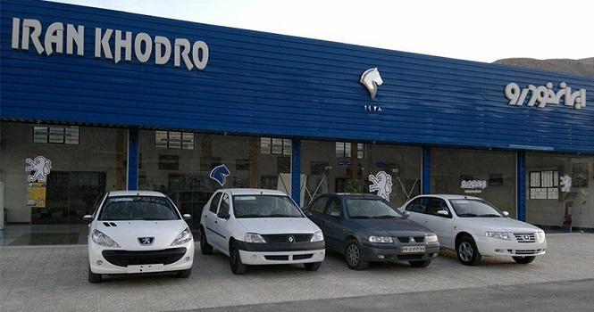 طرح فیروزه ای ایران خودرو در فروردین 97 و شرایط پیش فروش محصولات