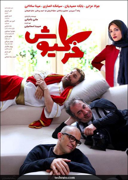 خرگیوش ؛ پرفروشترین و بهترین فیلمهای سینمایی 97