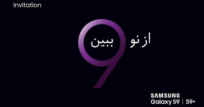 خوشامد گویی بازار ایران به گلکسی S9 و گلکسی S9 پلاس سامسونگ