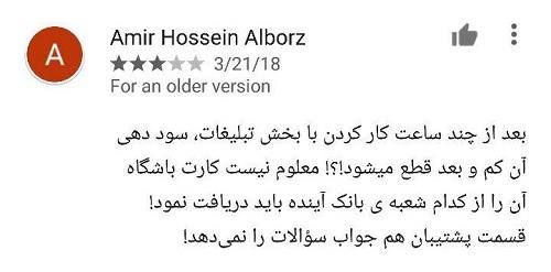 Amir Hossein Alborz، امتیاز 3 از 5: بعد از چند ساعت کار کردن با بخش تبلیغات، سود دهی آن کم و بعد قطع میشود!؟! معلوم نیست کارت باشگاه آن را از کدام شعبهی بانک آینده باید دریافت نمود! قسمت پشتیبان هم جواب سوالات را نمیدهد!