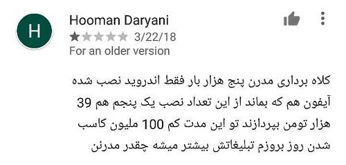Hooman Daryani، امتیاز 1 از 5: کلاه برداری مدرن، پنج هزار بار فقط اندروید نصب شده آیفون هم که بماند از این تعداد نصب یک پنجم هم 39 هزار تومن بپردازند تو این مدت کم 100 میلیون کاسب شدن روز بروزم تبلیغاتش بیشتر میشه چقدر مدرنن