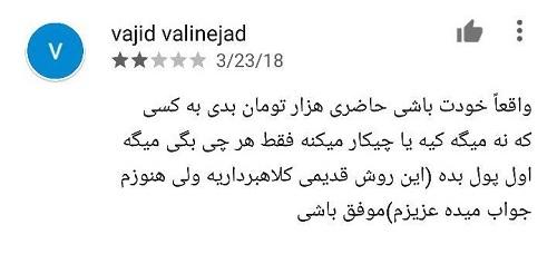 vajid valinejad، امتیاز 2 از 5: واقعا خودت باشی حاضری هزار تومان بدی به کسی که نه میگه کیه یا چیکار میکنه فقط هرچی بگی میگه اول پول بده (این روش قدیمی کلاهبرداریه ولی هنوزم جواب میده عزیزم) موفق باشی
