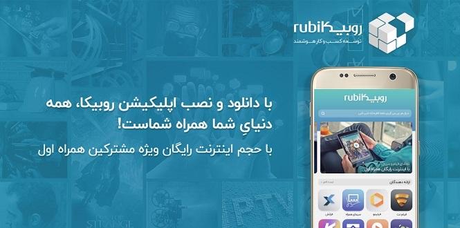 نحوه دانلود و بررسی اپلیکیشن روبیکا؛ اپلیکیشنی جامع برای محتوای صوتی و تصویری