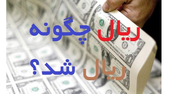 داستان عجیب نوسانات دلار در ایران ؛ ریال چگونه ریال شد؟