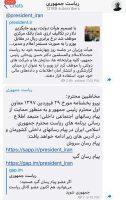 تعطیلی کانال تلگرام رئیس جمهور