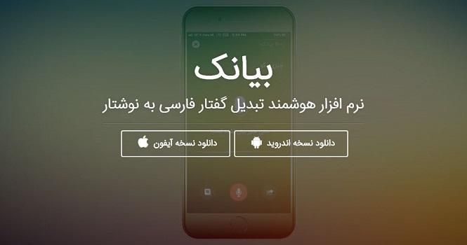 دانلود اپلیکیشن بیانک تبدیل گفتار فارسی به متن Bayaanak برای اندروید و آیفون