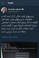 به گفته وزیر، دامنه حملات فراتر از ایران است و منشا حملات در دست بررسی است.