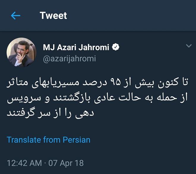 وزیر ارتباطات دقایقی بعد در توییت سوم خود در بامداد روز 18 فروردین به این نکته اشاره کرد که تاکنون بیش از 95 درصد مسیریاب های متاثر از حمله به حالت عادی بازگشته اند.