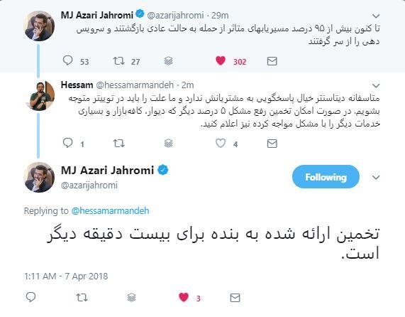"""حسام آرماندهی در توییت آخر وزیر از ایشان سوالی پرسیده بود و وزیر در پاسخ گفت: """"تخمین ارائه شده به بنده [برای رفع کامل مشکل] برای بیست دقیقه دیگر است"""""""