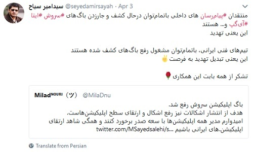 پیام رسان ایتا در نگاه کاربران ایرانی