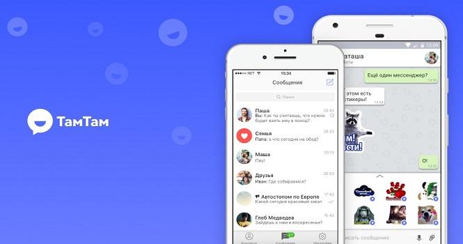 پیام رسان تام تام (Tam Tam) ؛ کاندیدای جایگزین تلگرام و باز هم ردپای روسها